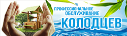kolodci-orehovo-zuevo.ru